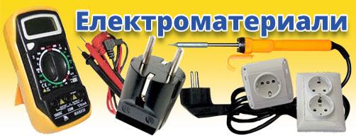 Електроматериали