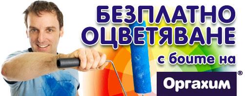 Безплатно оцветяване с боите на Оргахим